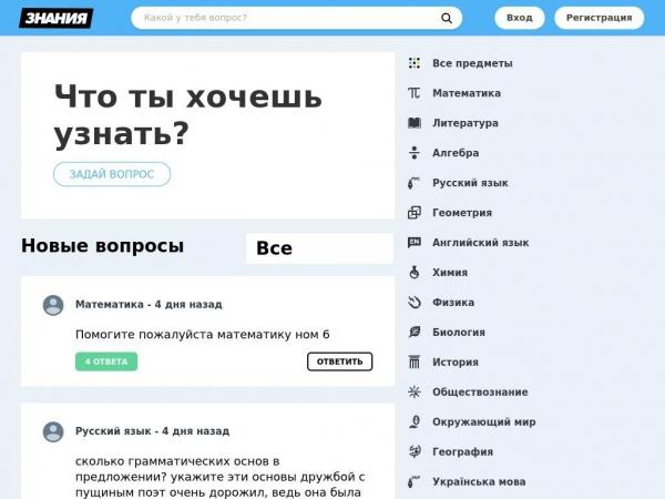 znanija.site
