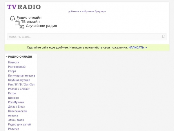 tv-radio.online