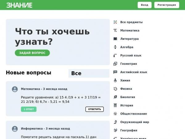 znanie.site